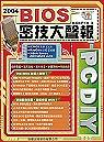 PCDIY 2004 BIOS密技大聲報