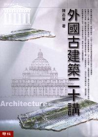 插圖珍藏本外國古建築二十講