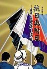 抗日與附日 : 華僑、國民政府、汪政權