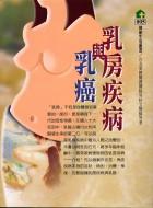 乳房疾病與乳癌
