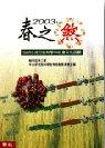 2003,春之煞:SARS流行的科學和社會文化回顧