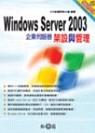 Windows Server 2003企業伺服器架設與管理