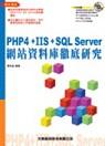 PHP 4+IIS+SQL Server網站資料庫徹底研究