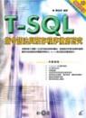 T-SQL指令語法與預存程序徹底研究