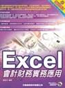 Excel會計財務實務應用