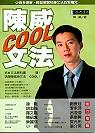 陳威COOL文法