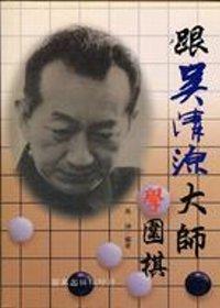 跟吳清源大師學圍棋
