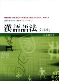 漢語語法(文言篇)(隨書附贈「高中國文四十七篇文言文之句法分析」光碟)