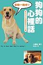 狗狗的心裡話:教你如何傾聽動物的心聲!