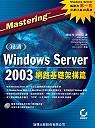 精通Windows Server 2003,網路基礎架構篇