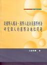 從國際人權法、國際人道法及國際刑法研究個人的國際法地位問題 /