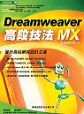 Dreamweaver MX高段技法