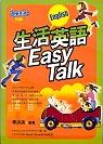 生活英語Easy Talk