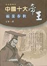 中國十大帝王:霸業春秋