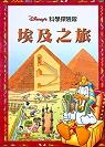 埃及之旅 封面
