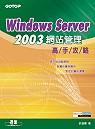 Windows Server 2003網站管理高手攻略