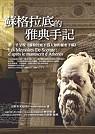 蘇格拉底的「雅典手記」:第一手呈現《蘇格拉底不為人知的秘密手稿》
