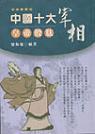 中國十大宰相:皇帝股肱