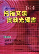 電腦考托福文法實戰光碟書 : 2003-2005