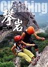 攀岩 = Climbing
