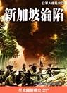 新加坡淪陷 : 日軍侵入馬來西亞