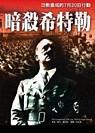 暗殺希特勒:功敗垂成的7月20日行動