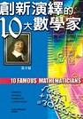創新演繹的10大數學家 = 10 Famous mathematicians