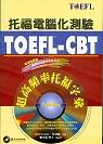 TOEFL-CBT超高頻率托福字彙 :  托福電腦化測驗 /