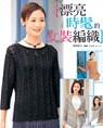 漂亮時髦的女裝編織