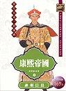 康熙帝國:神州日出