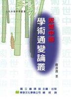 近世中國學術通變論叢 /
