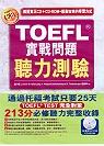 TOEFL實戰問題聽力測驗