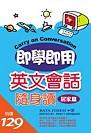 即學即用英文會話隨身讀,居家篇