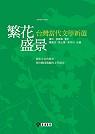 繁花盛景:台灣當代文學新選