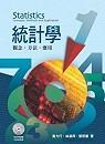 統計學 :  觀念,方法,應用 = Statistics : Concepts, methods and application /