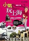 小氣玩上海:便宜暢遊上海的深度自助旅遊書