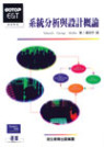 系統分析與設計概論