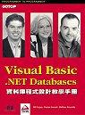 Visual Basic.NET資料庫程式設計教學手冊 /