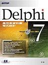Delphi 7高效率資料庫程式設計:Delphi 6及Kylix適用