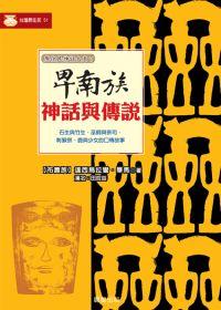 卑南族神話與傳說
