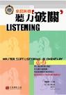 全民英檢聽力破關Listening :  初級 = Master GEPT Listening: Elementary /