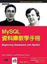 MySQL資料庫教學手冊
