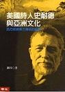 美國詩人史耐德與亞洲文化:西方吸納東方傳統的範例