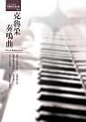 克魯采奏鳴曲:中短篇小說(1872-1902)