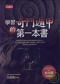 學習奇門遁甲的第一本書