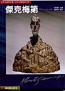 傑克梅第 : 存在主義藝術大師 = A. Giacometti