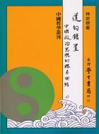 道的錯置:中國政治思想的根本困結