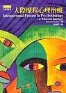 人際歷程心理治療