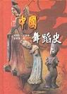 圖說中國舞蹈史 /