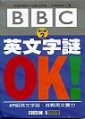 英文字謎OK! /